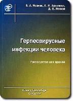Исаков Герпесвирусная инфекция человека