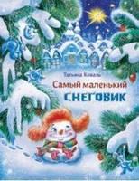 Самый маленький снеговик. Коваль Т. Детская художественная литература. Стрекоза
