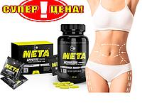 Комплекс для похудения Мета,Мета лучший комплекс для похудения
