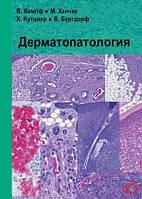 В. Кемпф Дерматопатология Содержит 242 полноцветные иллюстрации