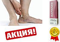 Варилиф - Крем от варикоза,Варилиф гель от варикозного расширения вен, крем від варикозу