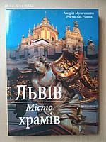 Львів місто храмів