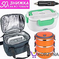 Ланч-бокс с подогревом от сети электрический 220v+прикуривателя 12v+термосумка,термо ланч бокс термос пищевой