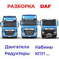 Разборка грузовиков DAF. Двигатель, Коробка передач (КПП), Редуктор, Кабина тягачей ДАФ
