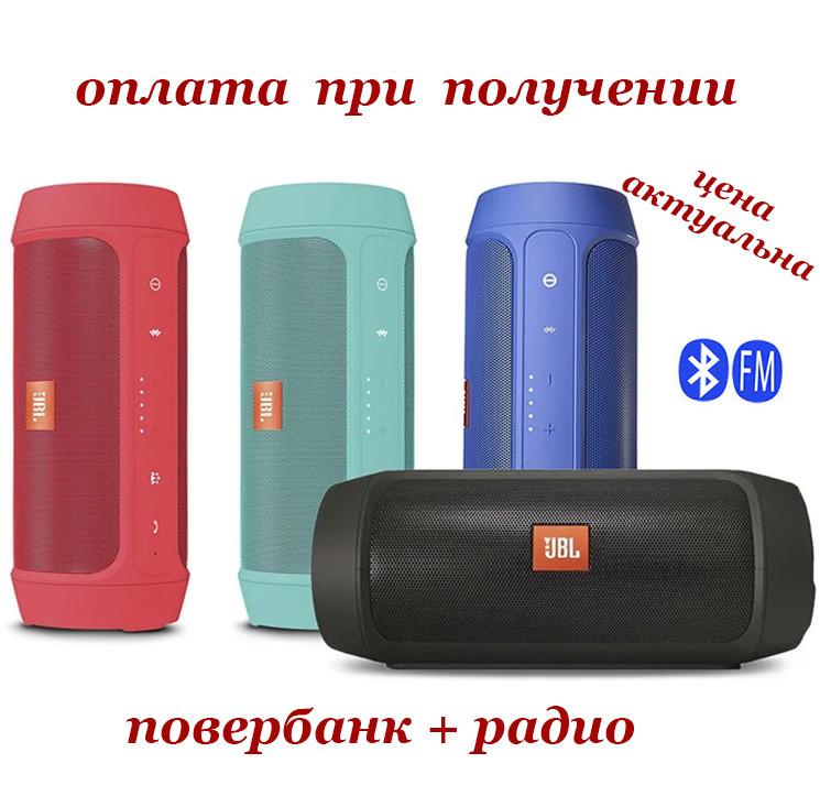 Бездротова мобільна портативна вологозахищена Bluetooth колонка з Power Bank радіо акустика JBL CHARGE 2+