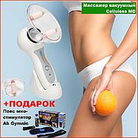Масажер вакуумний антицелюлітний Celluless MD (Целюлес МД) вакуумно-роликовий масаж інфрачервоне