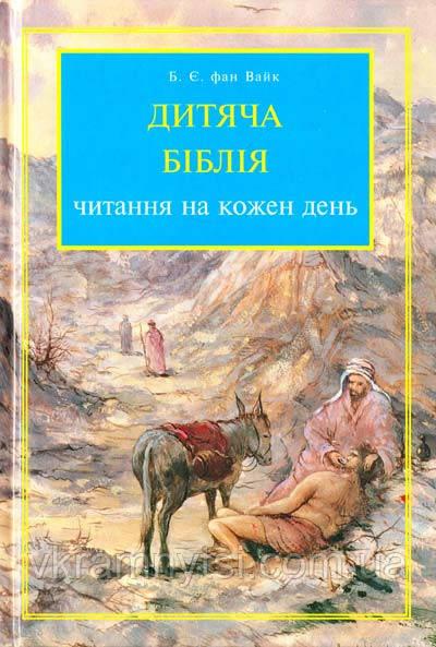 Дитяча Біблія. Читання на кожен день