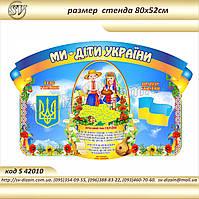 """Стенд """"Ми діти України"""""""