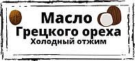 Масло грецкого ореха 100 мл Производство (Холодный отжим)+Подарок