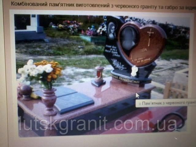 Виготовлення памятників м.Луцьк
