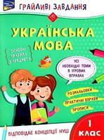 Українська мова 1 клас Грайливі завдання