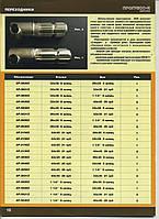 Переходник (втулка 1 1/4 6, вал  6 шлиц.) премиум цинк