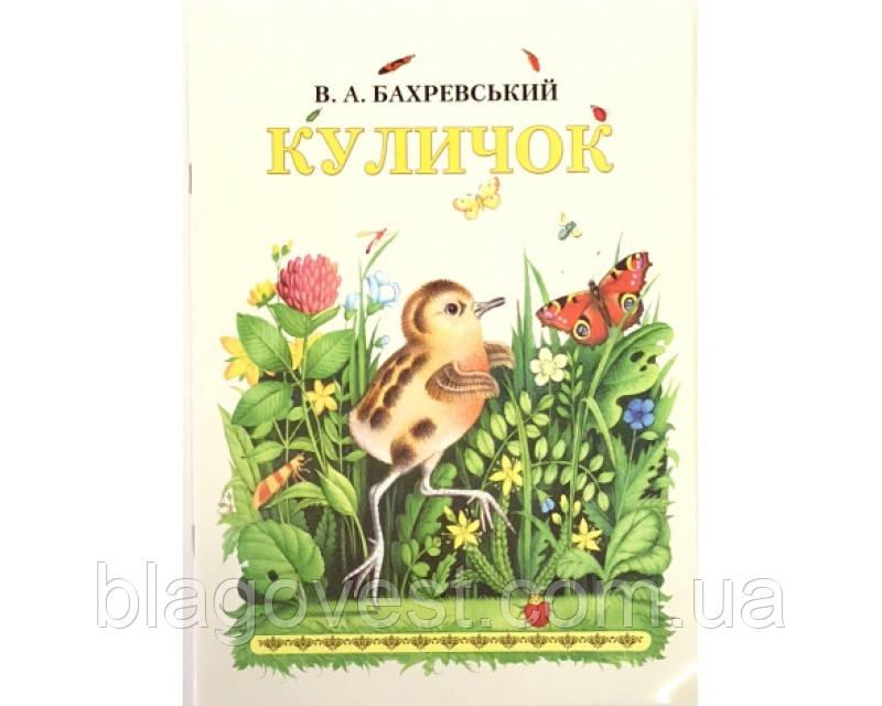 Куличок Книжки маленького їжачка П