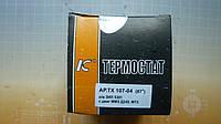 Термостат (87С) ЗИЛ, МТЗ, с уплотнит. Кольцом