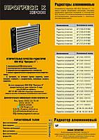 Радиатор охл. ВАЗ 2107