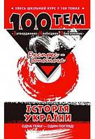 Історія України Увесь шкільний курс у 100 темах Експрес-допомога