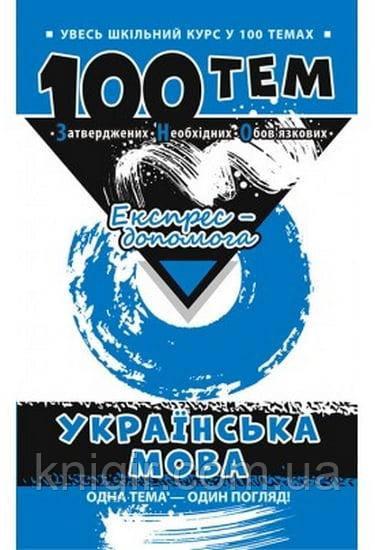 Українська мова Увесь шкільний курс у 100 темах Експрес-допомога