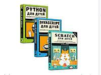 """Комплект книжок """"Веселий вступ до програмування"""" Бріґґс Джейсон Р., Морґан Нік, Марджі Маджед"""