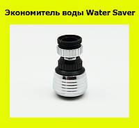 Экономитель воды Water Saver! Новый