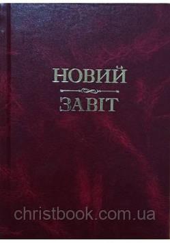 Новий Завіт (подарунковий)