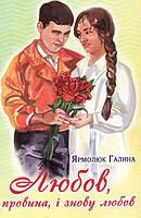 Любов, провина, і знову любов. Галина Ярмолюк