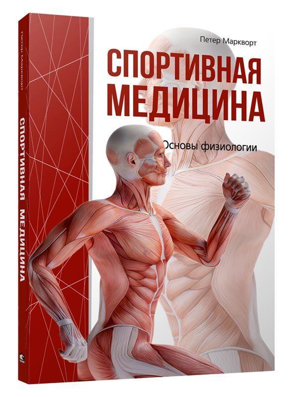 Спортивна медицина. Петер Маркворт.