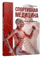 Спортивна медицина. Петер Маркворт., фото 1