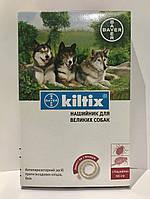 Ошейник Bayer Килтикс от блох и клещей для больших собак 66 см