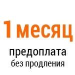 "Подписка на 1 месяц Kartina.TV пакет ""ПРЕМИУМ"""