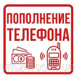 Пополнение на 10 грн вашего телефона за положительный отзыв