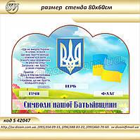 Стенд с символикой украины