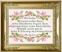 Схема для вишивки бісером Молитва дому, 36*45 см