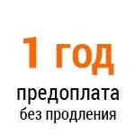 """Подписка на ГОД Kartina.TV пакет """"БАЗОВЫЙ"""""""
