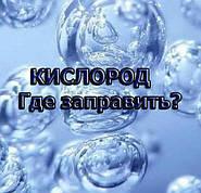Где заправить кислород Украина