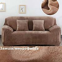 Чехлы на 2-х местные диваны Песочный Замшевый/ микрофибра Чехол на маленький диванHomyTex