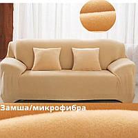Чехлы на 2-х местные диваны Бежевый Замшевый Чехол на маленький диван