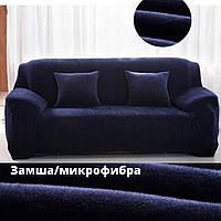Чехлы на 2-х местные диваны Синий Замшевый Чехол на маленький диван