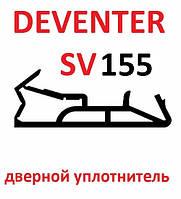 Уплотнитель deventer SV155