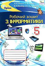 Робочий зошит Інформатика 5 клас Оновлена програма Авт: Морзе Н. Вид-во: Оріон