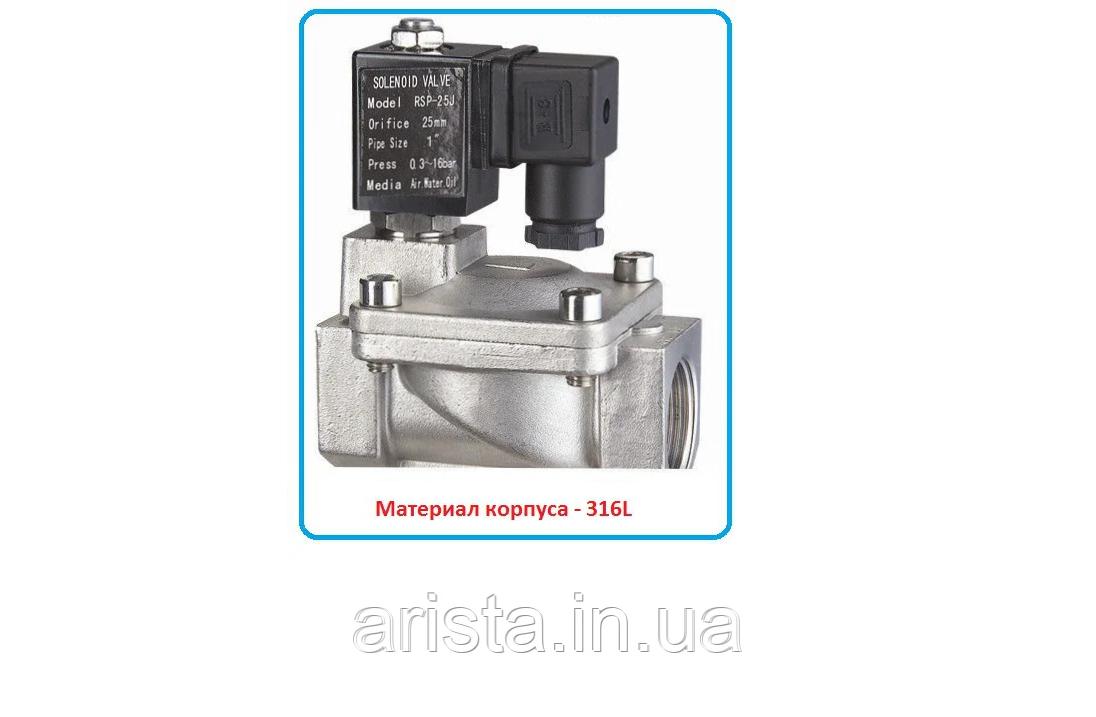 """Клапан электромагнитный  нормально-закрытый RSP-32J, 11/4"""""""