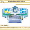 Символика Украины код S42032
