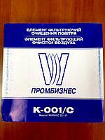 Элемент фильтрующий очистки воздуха  К-001/С ВАЗ