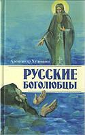 Русские боголюбцы. А. Худошин.