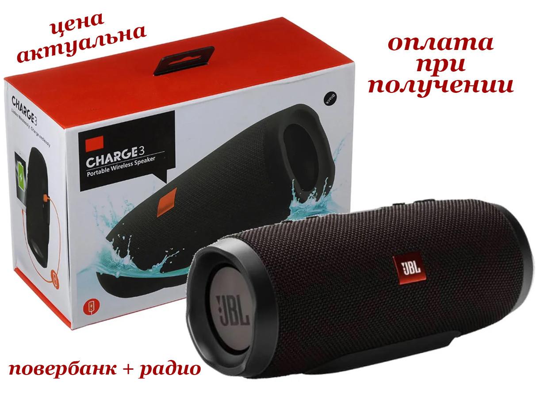 Бездротова мобільна портативна вологозахищена Bluetooth колонка з Power Bank радіо акустика JBL CHARGE 3
