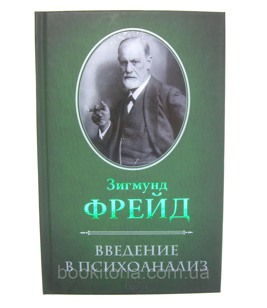 Фрейд З. Введение в психоанализ.