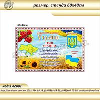 Государственная  символика Украины код S42001