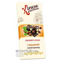 Шоколадная плитка с фундуком Стевиясан Корисна кондитерська 100 г