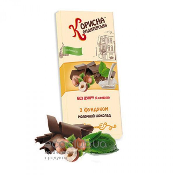 Шоколад молочный с фундуком Корисна Кондитерська 100г