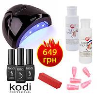 Стартовый набор гель-лаков Kodi Professional (с черной лампой SUN ONE 48W)