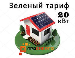 """Сетевая станция 20 кВт для дома под """"Зеленый тариф"""" Пакет эконом"""